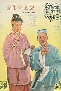 Primary photo for Master Qiao Mounts the Sedan
