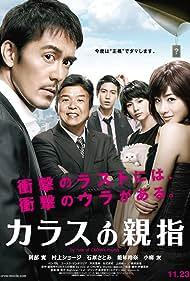 Hiroshi Abe, Shôji Murakami, Satomi Ishihara, Yû Koyanagi, and Non in Karasu no oyayubi (2012)