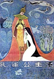 Kong que gong zhu Poster