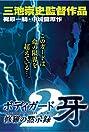 Bodigaado Kiba: Shura no mokushiroku 2 (1995) Poster