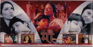 Maa Where Are You... movie, song and  lyrics