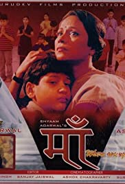Maa Where Are You... Poster