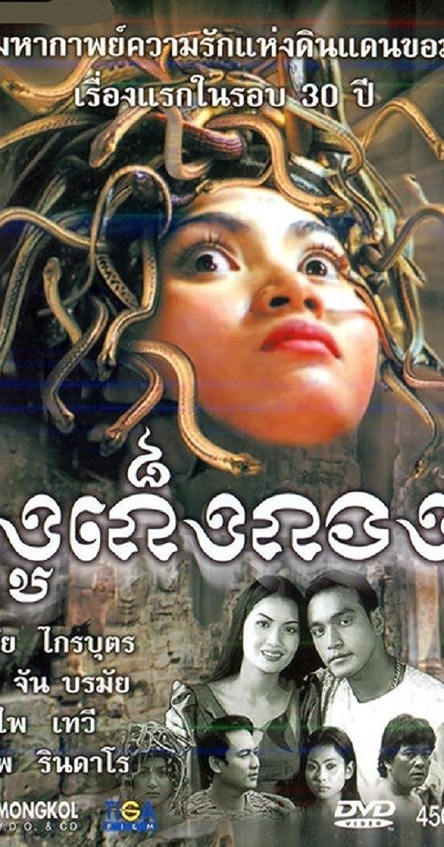 Snaker (2001)