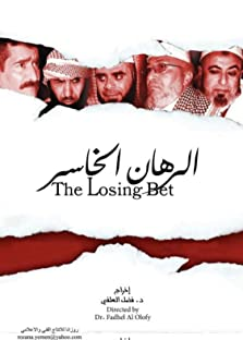 The Losing Bet (2008)