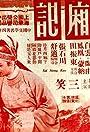 Xixiang ji