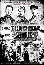 Synoikia to Oneiro Poster