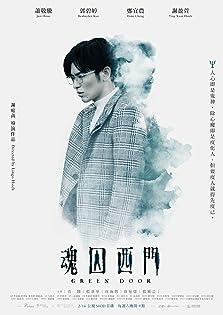 Green Door (2019– )
