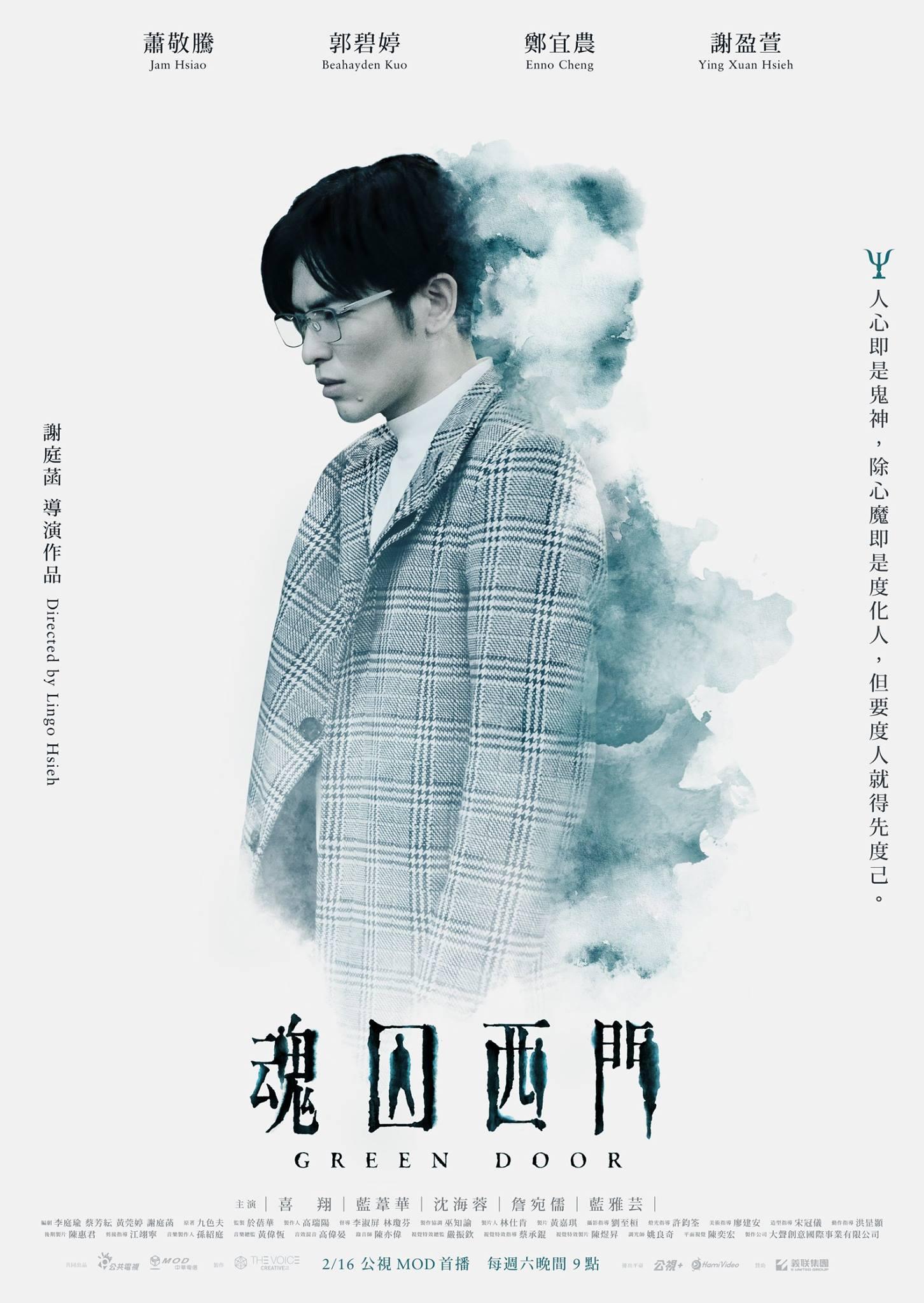 Green Door (TV Mini-Series 2019– ) - IMDb