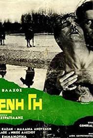 Matomeni gi (1967)
