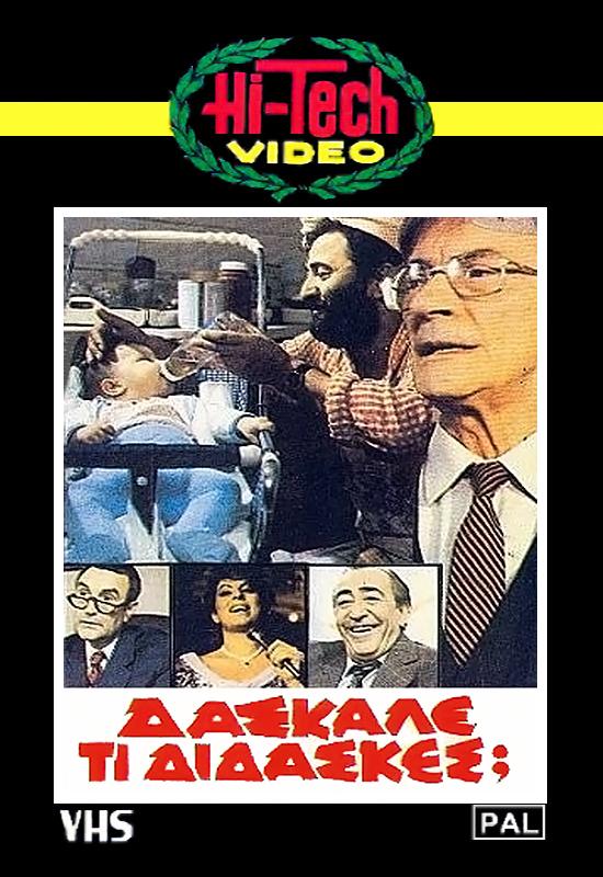 Daskale ti didaskes? ((1983))