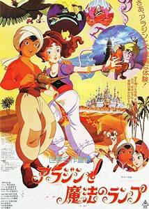 Arajin to maho no ranpu (1982)