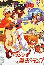 Aladdin and the Magic Lamp Poster