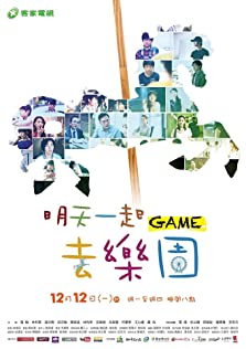 Game (2016–2017)