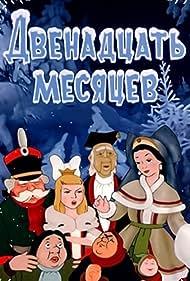 Dvenadtsat mesyatsev (1956)