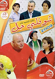 Choufli Hal (2005–2009)