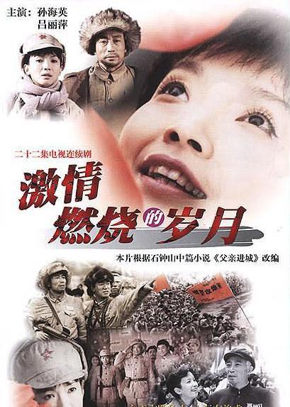 Liping Lü and Haiying Sun in Jiqing ranshao de suiyue (2001)