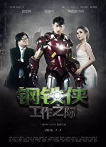 Sites to watch free movie Ironman Suit Office Story [h264]