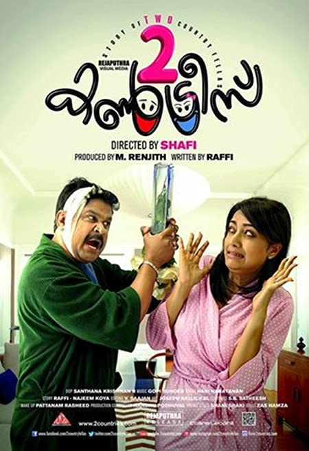Two Countries (2015) Malayalam Full Movie HDRip 700MB
