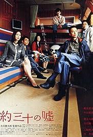 Yaku san-jû no uso Poster