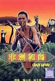 Fei zhou he shang Poster