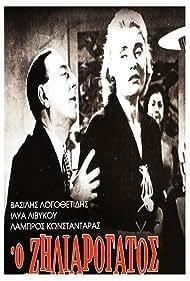 Ilia Livykou and Vasilis Logothetidis in O ziliarogatos (1956)