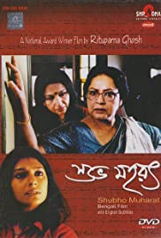 Shubho Mahurat(2003) Poster - Movie Forum, Cast, Reviews