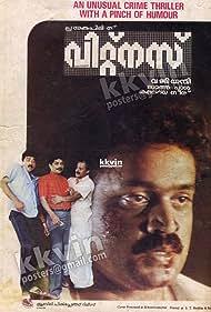 Suresh Gopi, Jagathi Sreekumar, and Jayaram in Witness (1988)