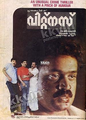 Jagathi Sreekumar Witness Movie