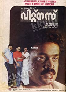 Witness malayalam full movie free download