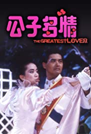 Gong zi duo qing (1988) Poster - Movie Forum, Cast, Reviews