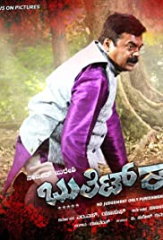 Bullet Rani 2016 WebRip South Movie Hindi Dubbed 300mb 480p 900mb 720p 3GB 5GB 1080p