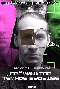 Primary photo for Ereminator: Dark Future