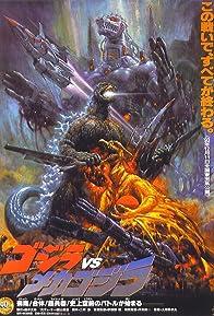 Primary photo for Godzilla vs. Mechagodzilla II