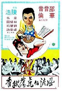 Movie clips downloads Feng liu Bai Hu kou Qiu Xiang Hong Kong [1280x800]