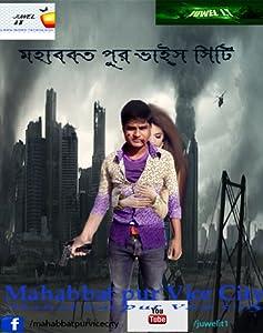 mahabbat pur vice city full movie in hindi 1080p download
