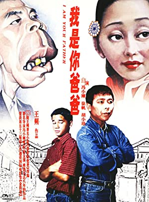 Xiaogang Feng Father Movie