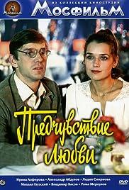 Predchuvstviye lyubvi Poster