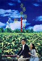 Qing chun wu hui
