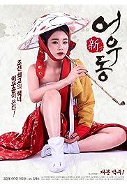 Eo-u-dong: Sin