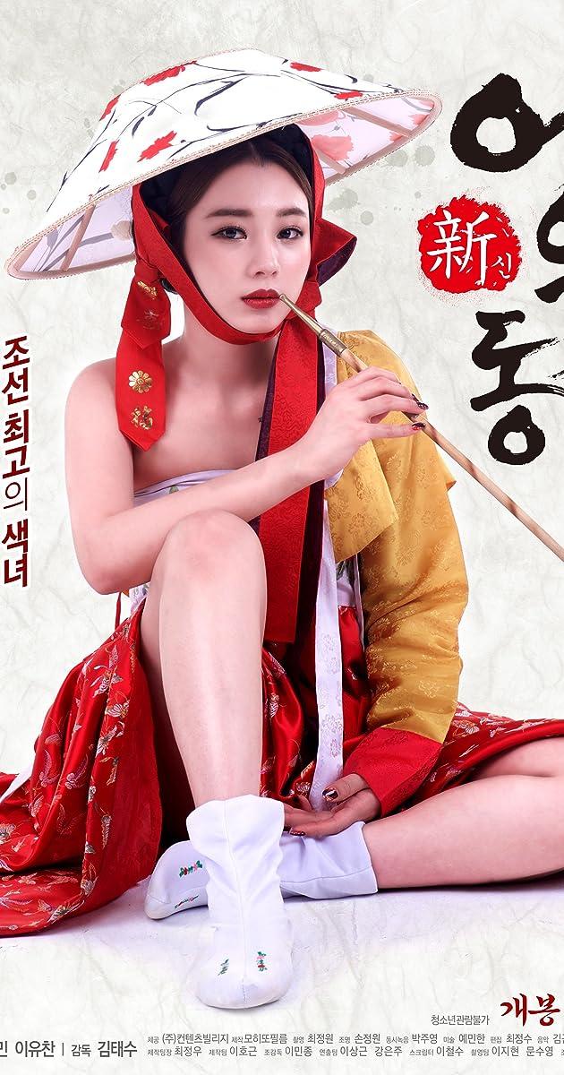 Image Eo-u-dong: Sin