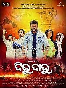 Biju Babu (2019)