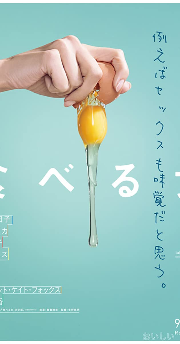 Subtitle of Taberu Onna