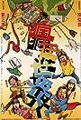Feng kuang shi jie