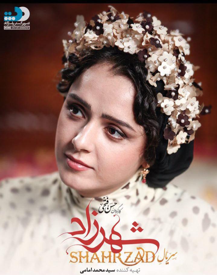 Shahrzad (2012) - IMDb