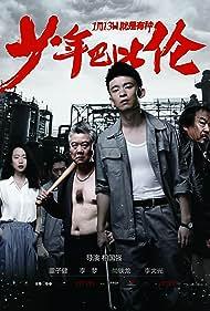 Shao nian Ba bi lun (2015)