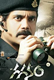 Gaganam (2011) Poster - Movie Forum, Cast, Reviews