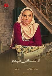 El-Hesaab Yegmaa Poster