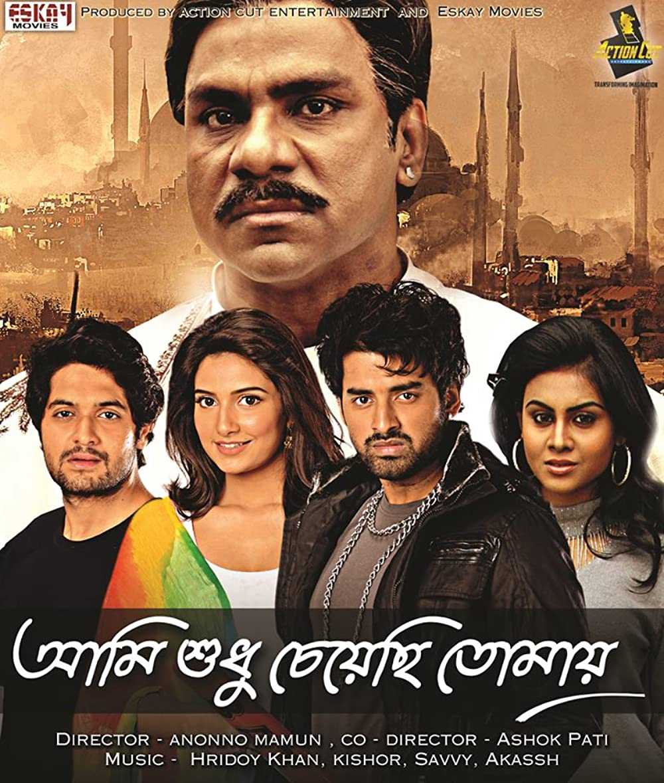 Ami Sudhu Cheyechhi Tomay 2021 Bangla Movie 1080p Amzn WEBRiP DD 2.0 1.5GB | 400MB Download