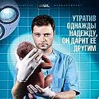 Zhenskiy doktor 3 (2017)