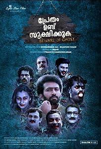 Movie hot download Pretham Undu Sookshikkuka by Jiyen Krishnakumar [WEB-DL]